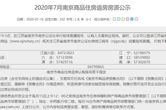 南京7月退房亮相 新增47套房源 江北成主力