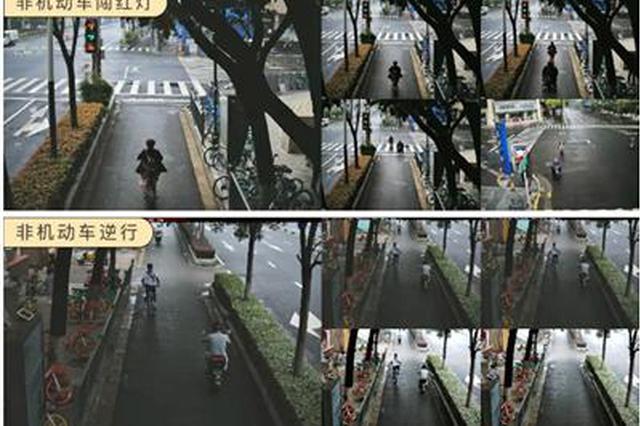 南京非机动车电子警察又升级,闯红灯、逆行等交通违法也能拍清楚