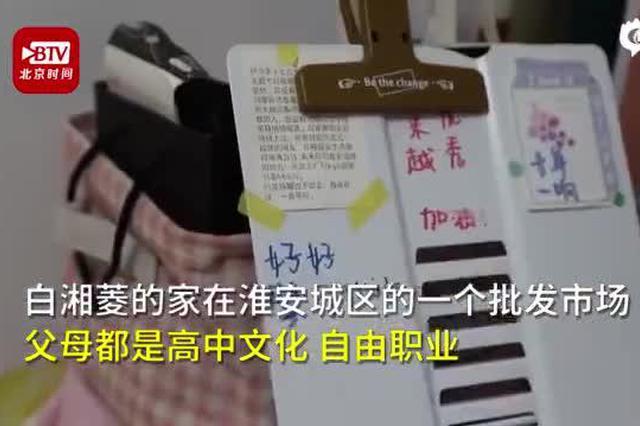 江苏文科第一名白湘菱最终申请了香港大学