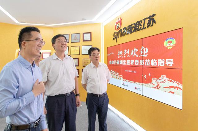 江苏省政协新闻出版界委员参观调研新浪江苏