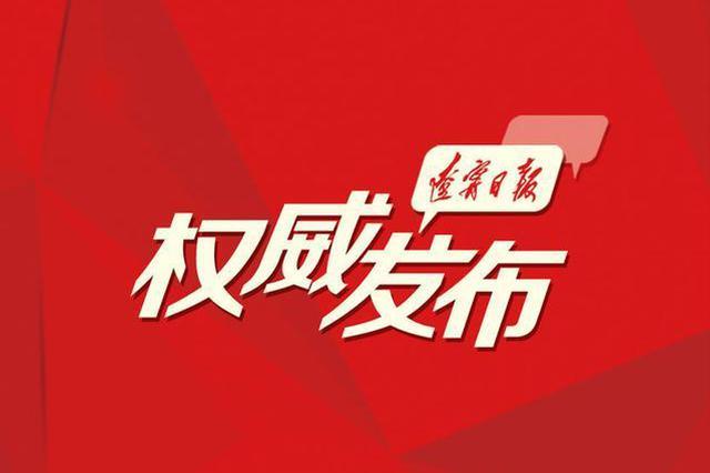 江苏省4名省属企业领导人员任前公示 涉苏豪集团等
