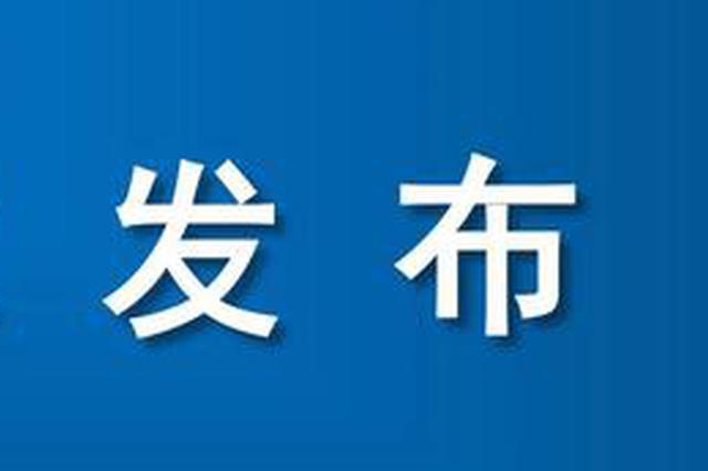 江苏海安市领导干部任职前公示 共33人含1名90后