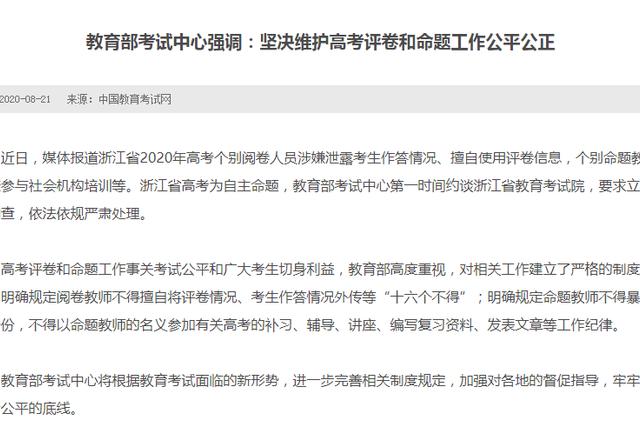 高考阅卷人员涉嫌泄露考生作答情况 浙江教育考试院被约谈