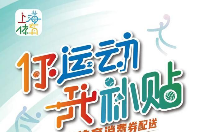 投入2000万元给市民发福利 上海全天开送体育消费券