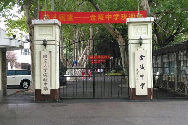 南京将新增基础教育学位21295个