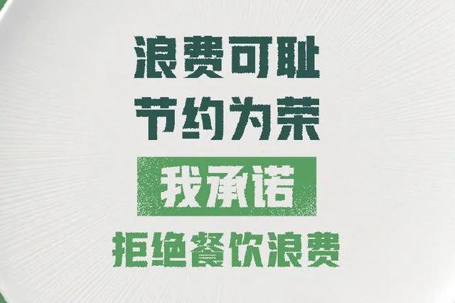 江苏出台省级生态文明公约:按需点餐要光盘