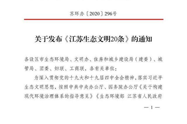 江苏出台全国首个省级生态文明公约 看看你能做到几条!