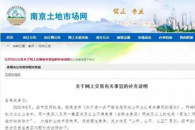 南京:同一竞买人不得竞得两块及以上住宅用地