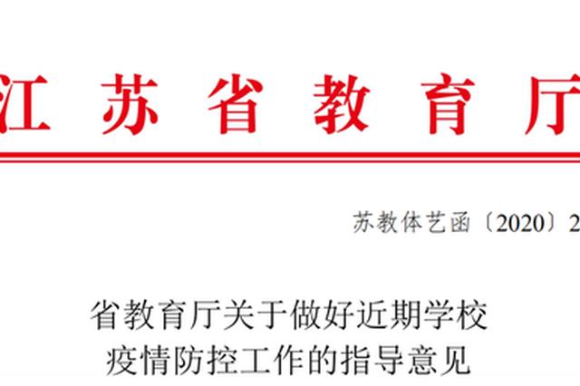 江苏省教育厅:国庆假期师生员工尽可能不跨省出行