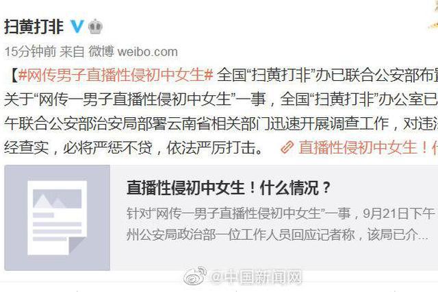 网传男子直播性侵初中女生 扫黄打非办:已开展调查