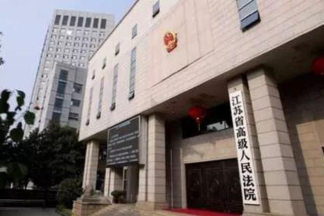 江苏高级人民法院发布危害网络安全犯罪典型案例