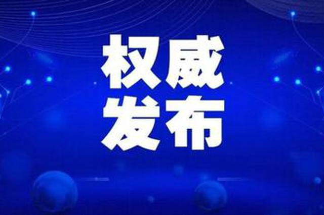 31省区市新增境外输入7例 其中江苏1例