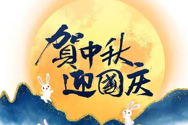 江苏省消保委发布中秋、国庆双节消费提示