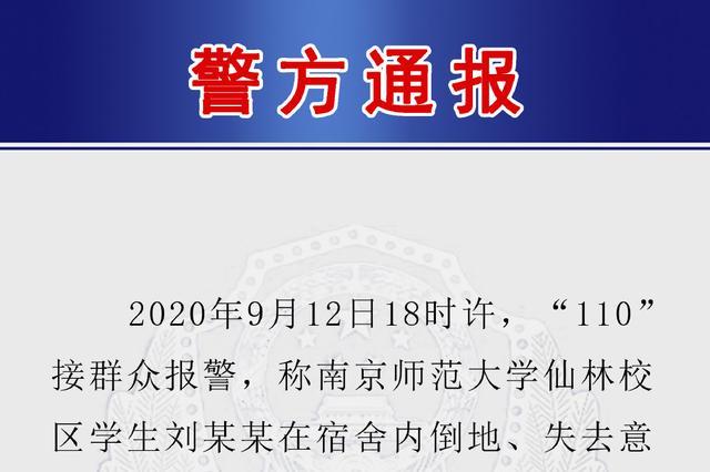 南京警方通报南师大学生在宿舍死亡:排除他杀