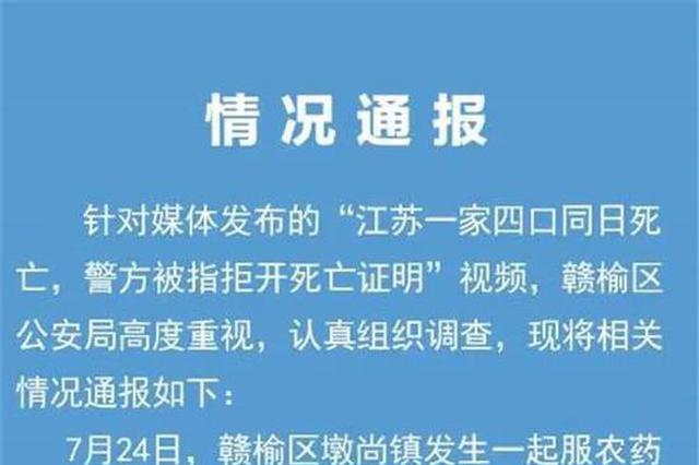 连云港一家四口同日死亡 警方通报来了