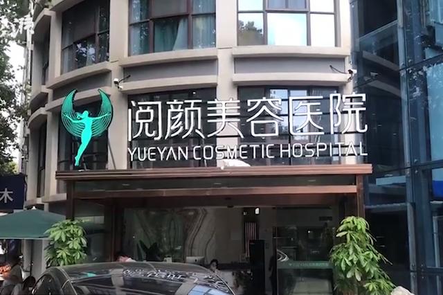 南京一女子整容后被送ICU 院方:按诊断结果共同承担
