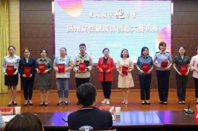 乘风破浪 扬州女性融媒体创意大赛初赛成功举办