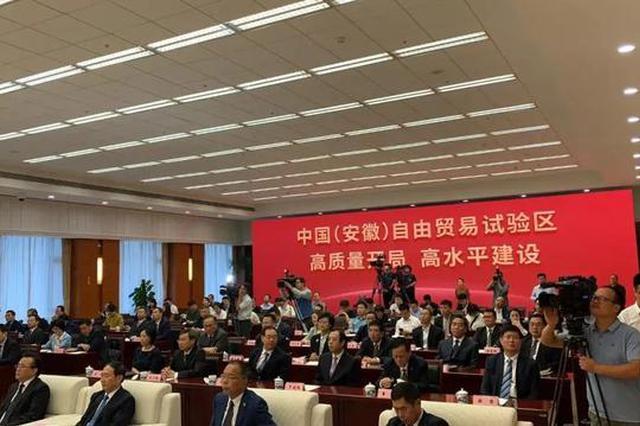 中国(安徽)自由贸易试验区揭牌