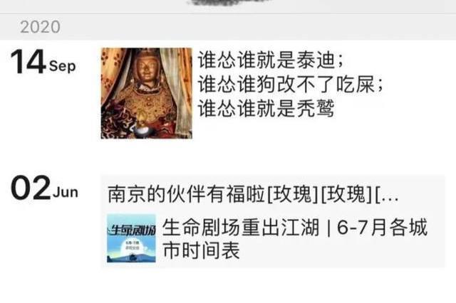 南京大学坠楼女博士最后一条朋友圈曝光:谁怂谁是泰迪