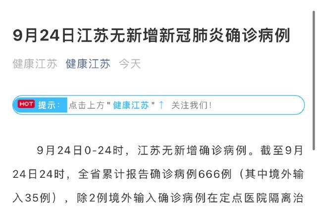 江苏新增2例境外输入无症状 尚有358人在医学观察