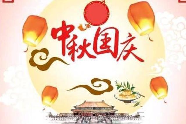 江苏三部门权威提醒 一图读懂国庆节如何出行