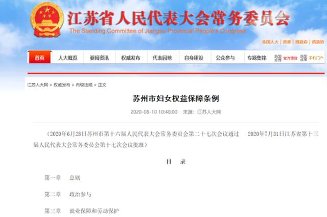 给江苏人划重点 10月1日起施行的这些新规与你有关