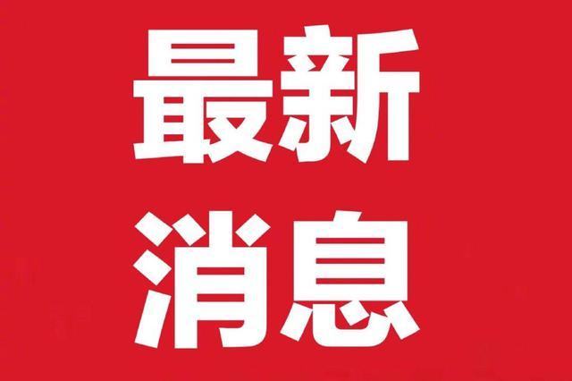 国庆前夕省部级人事密集调整 两天内已公开调整7例