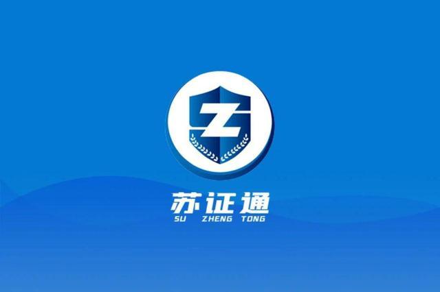 """忘带身份证也能办事!江苏""""苏证通""""推出电子身份证"""