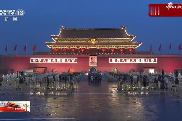 完整视频!国庆天安门广场升旗仪式