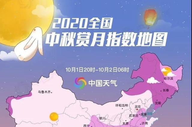 皓月当空,还是彩云追月? 全国中秋赏月地图来了!
