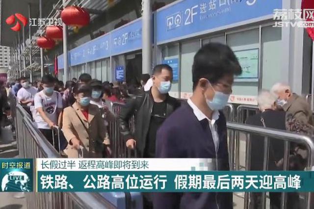 返程客流预计6日启动 南京铁路往全国各方向均有车票