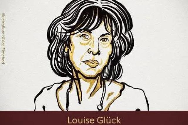 美国女诗人露易丝·格丽克获2020年诺贝尔文学奖