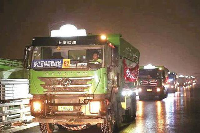 南京长江五桥完成荷载试验 11月底具备通车条件