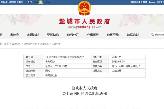 盐城市政府公布一批人事任免 涉上海联络处 政府副