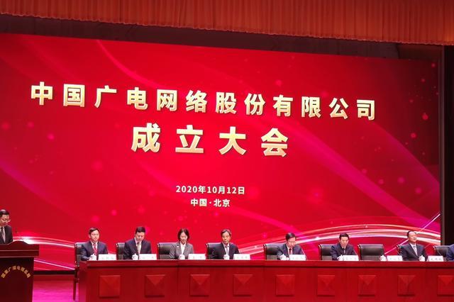 国内第四大运营商中国广电成立,将发行5G192号段