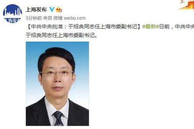 中共中央批准:于绍良同志任上海市委副书记