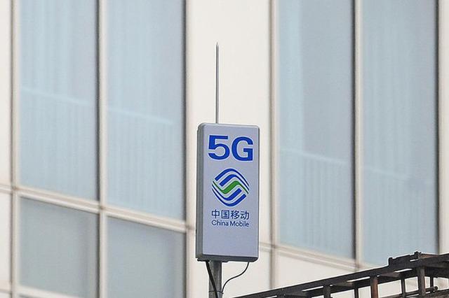 超3.4万个5G基站 移动5G已覆盖江苏各市县城区