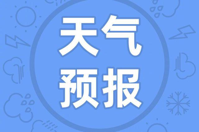 周四周五江苏大部分地区将迎来雨水