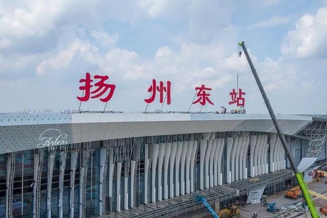 """连淮扬镇铁路将全线通车,扬州迈进""""高铁时代"""""""