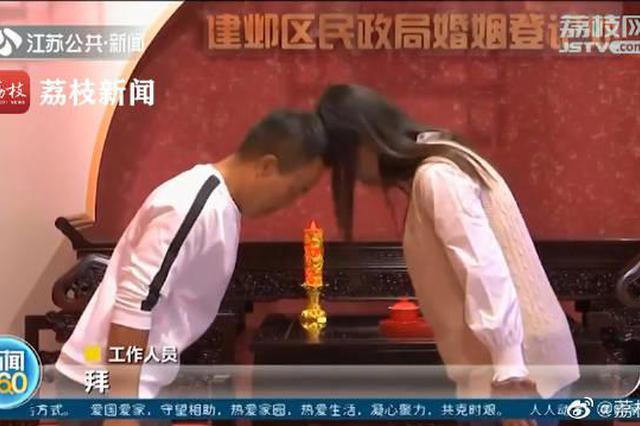 江苏最大结婚颁证大厅在南京投入使用,可行结发礼