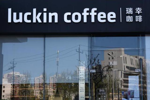 中国官方曝光瑞幸咖啡造假细节:处罚远未落槌定谳