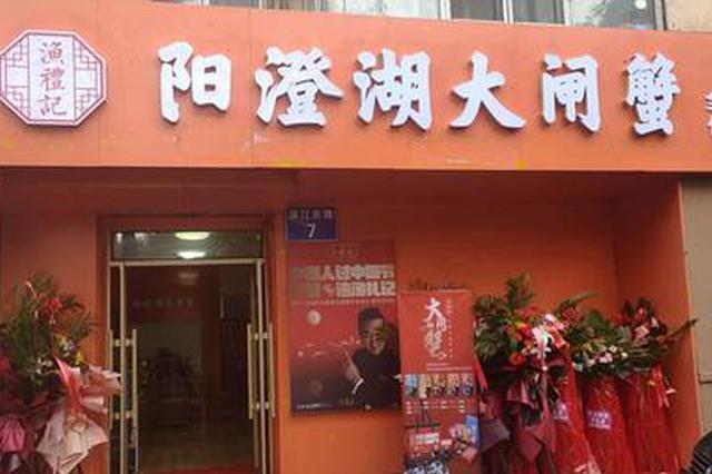 售卖假阳澄湖大闸蟹被举报 行业协会开除涉事商家会员资格
