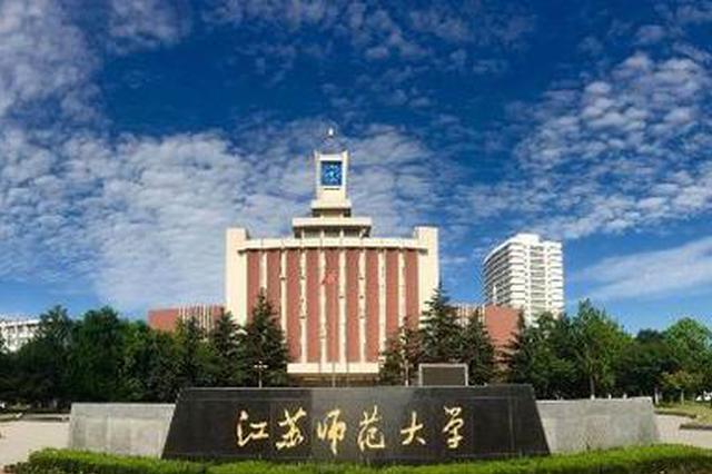 江苏师大校长回应学生染肺结核:成立工作专班 全力处置