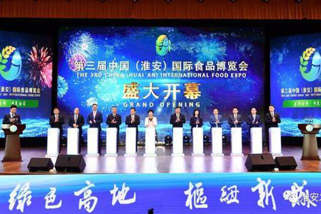 第三届中国(淮安)国际食博会开幕