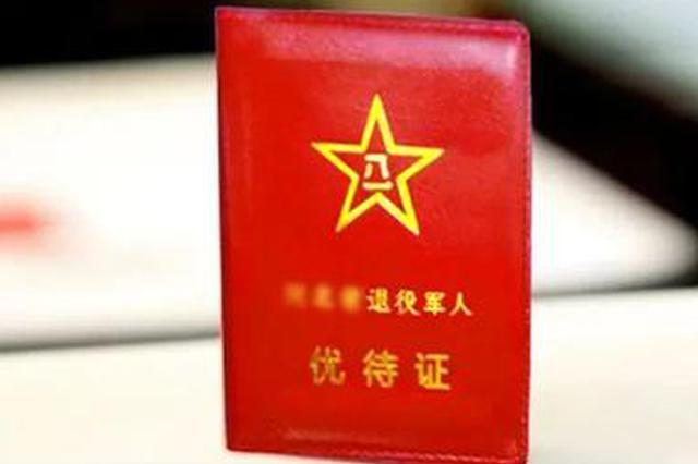 江苏在全国率先推出退役军人专属自主就业创业平台