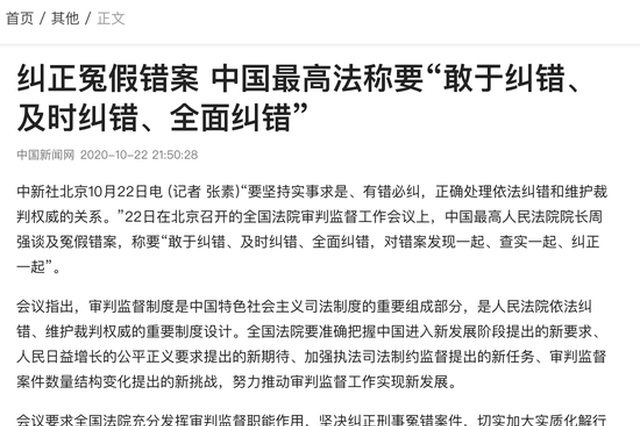 """纠正冤假错案 中国最高法称要""""敢于纠错、及时纠错、全面纠错"""