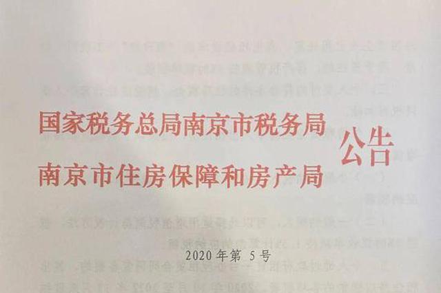 南京出台新政:个人通过政府租赁平台网签备案税费暂为零