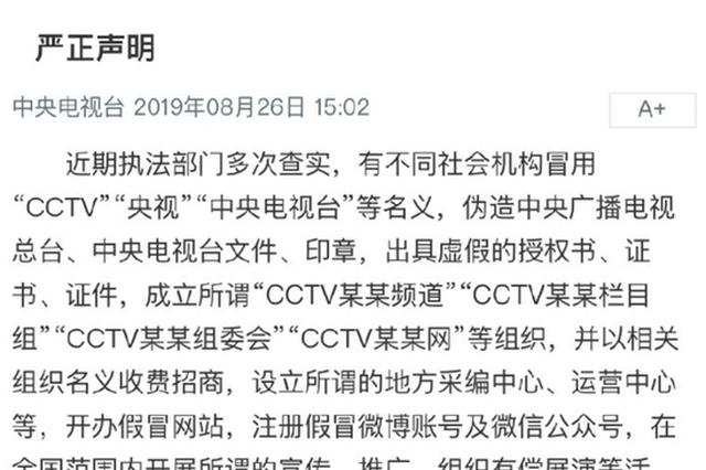 央视网举报中央电视台网 严重侵权 已向相关部门举报