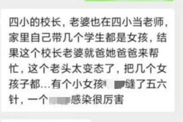 小学校长岳父性侵女童?当地教育局:非校工作人员 已被批捕