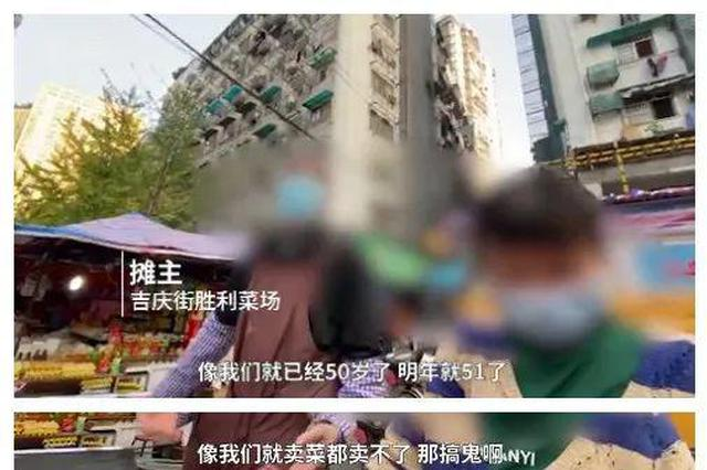 """""""菜场女摊贩不超45岁""""?网友吵翻 后续来了"""